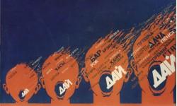Эволюция.  70х100см, орг. темпера, 1987г.