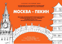 Афиша выставки Москва-Пекин.