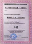 Сертификат союза художников