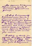 Страницы дневника художника