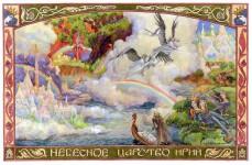 Небесное царство Ирий