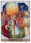 Славянская сага